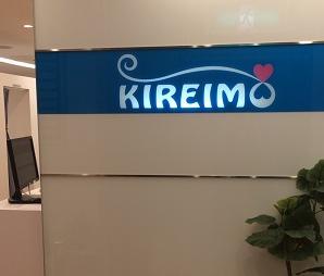 美の発信地・京都で最も注目を集めている脱毛サロン【キレイモ】とはのサムネイル画像