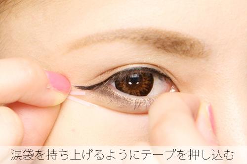 涙袋(なみだぶくろ)をテープ・絆創膏で作ることもできます。のサムネイル画像